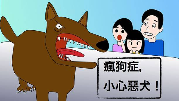 狂犬病的早期症状